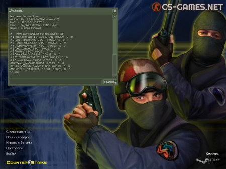 SteamID в игре Counter-Strike 1.6